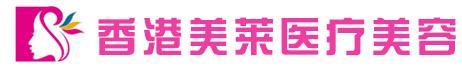 香港美莱医疗美容